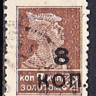 СССР 1927 стандарт 8 копеек надпечатка