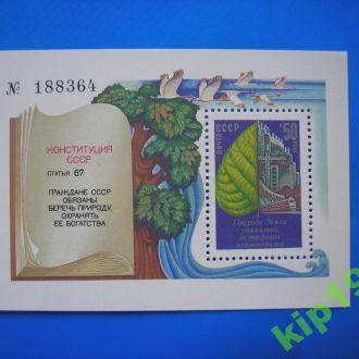СССР. 1984 г. Охрана природы блок 181 MNH