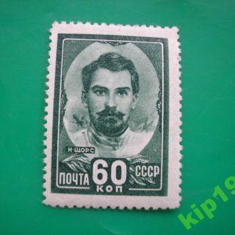 СССР. 1948 Щорс