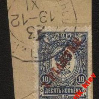 Россия ,Левант 1909 г. № 49 гаш