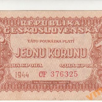 Совет оккупация Чехославакии 1 крона 1944 год aUNC