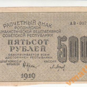 500 рублей 1919 год Барышев СОСТОЯНИЕ