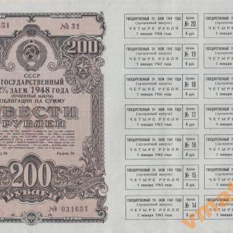ОБЛИГАЦИЯ заем 2% 1948 год 200 рублей 16 купонов