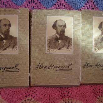 Николай Некрасов.Сочинения в 3-х томах.