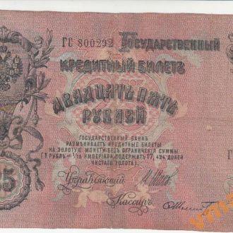 25 руб 1909 г Шипов Шмидт имперское правительс