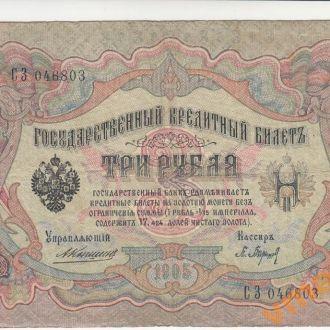 3 рубля 1905 год Коншин Барышев