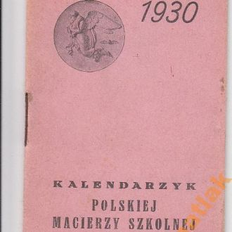 Календарь 1930 год польская диаспора в Румынии