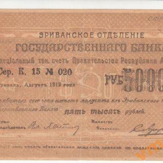 Армения Ереван ОГБ 5000 руб 1919 г коричневый