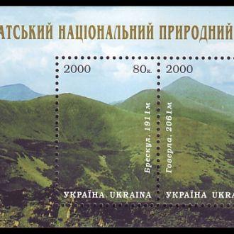 УКРАИНА 2000. КАРПАТСКИЙ ПРИРОДНЫЙ ПАРК. Блок (**)