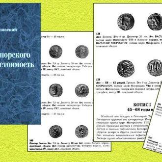 Монеты Боспорского царства - Станиславский