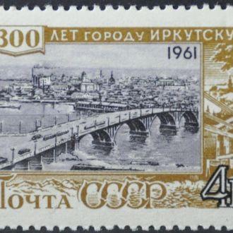 СССР 300 лет Иркутску СК 2528 1961