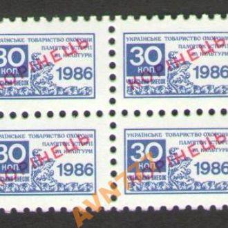 Непочтовые марки УООПИиК кварт надпечатка КОРІНЕЦЬ