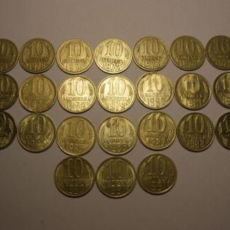 10 коп 1969-1991