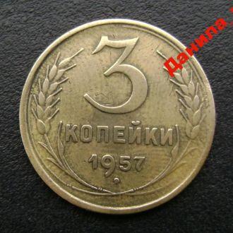 3 копейки 1957 СССР