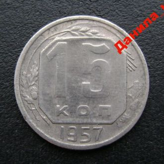 15 копеек 1957 СССР