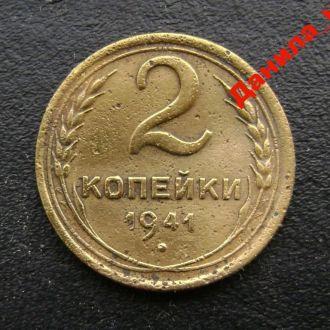 2 копейки 1941 СССР
