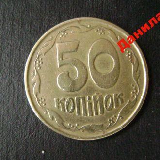 50 копійок 1992 Украина