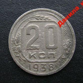 20 копеек 1938 СССР