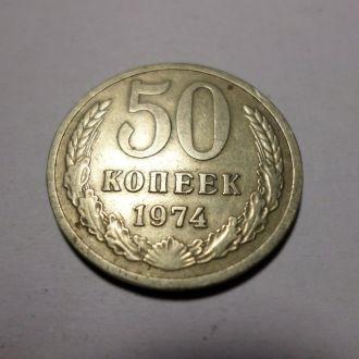 50 копеек 1974 год