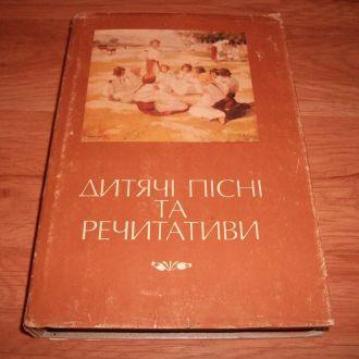 Дитячі пісні та речитативи.Українська народна