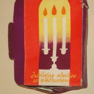 Свечи Новогодне Юбилейные СССР Латвия !