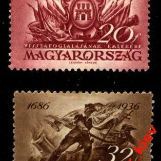 Венгрия 1936г.№540_541