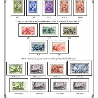 СССР 1940-1945 Иллюстрированные листы