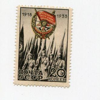 СССР 1933 * ОРДЕН КРАСНОГО ЗНАМЕНИ