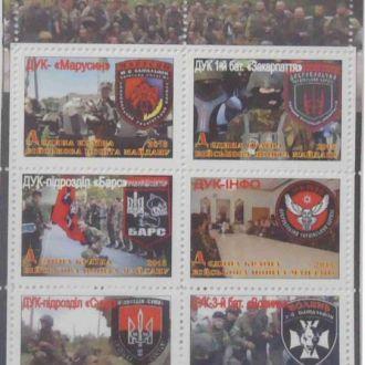 Войсковая почта Майдана.Шевроны подразделений АТО