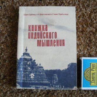 Шри Ишопанишад_Книжка индийского мышления_1982г