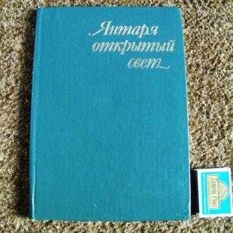 Сохранская_Янтаря открытый свет_1983г