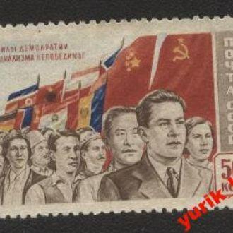 СССР 1950г.Манифистация.№ 1470