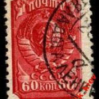 СССР 1938г.№ 578  гашенная