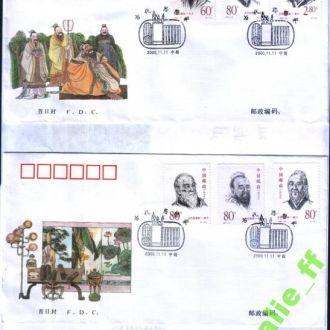 Китай - 6 конвертов прош. почту