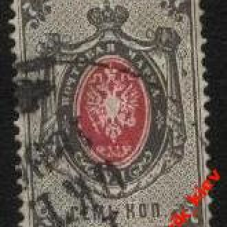 Царская Россия 1879 г.№33 Kb гашенная