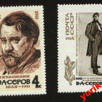CCCР 1965 г№ 3130-32 серия