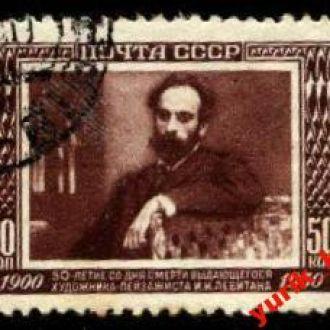 СССР 1950г. № 1481 гашенная