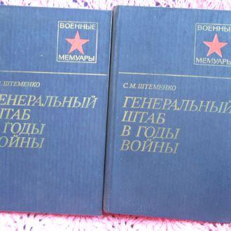 Штеменко С.М.Генеральный штаб в годы войны.В 2-х т