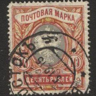 1906г.Вспомогательный Выпуск № 93 гаш.