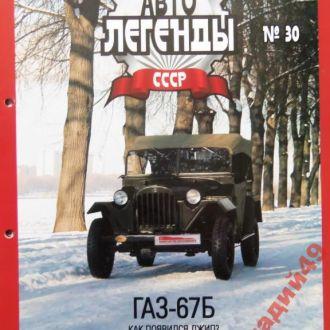 автолегенды -журналы №30 ГАЗ-67-Б