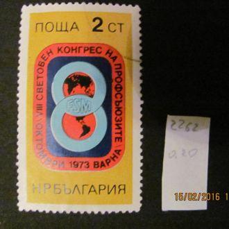 болгария конгресс профсоюзов 1973 гаш