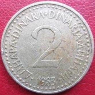 2 динара 1983 г. Югославия