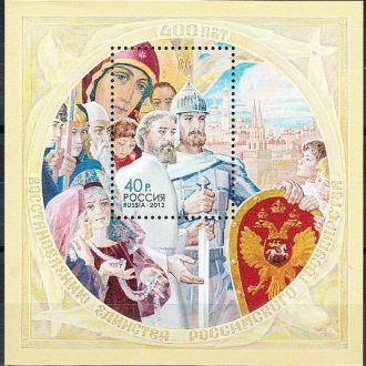 Россия 2012 400 лет государственности герб