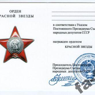 Чистая Орденская книжка на Орден Красная Звезду Ум