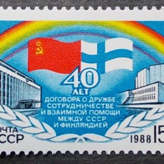 СССР 1988 г Договор **