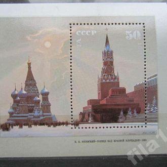 блок СССР 1987 живопись Красная площадь н/гаш