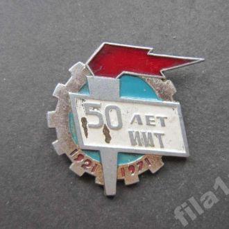 значок 50 лет ИИТ 1921-1971