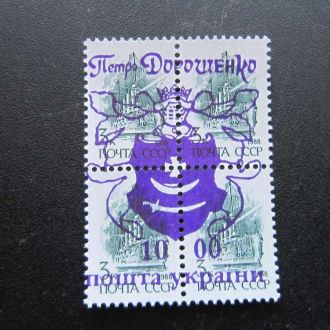сцепка Украина 1992 10 на 3 коп П Дорошенко MNH