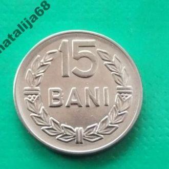 Румыния 1966 год монета 15 бани !