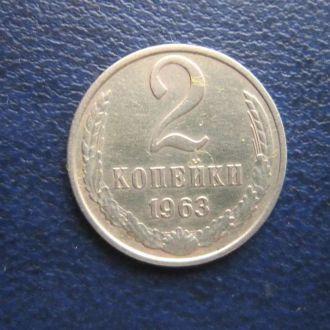 2 копейки СССР 1963 состояние